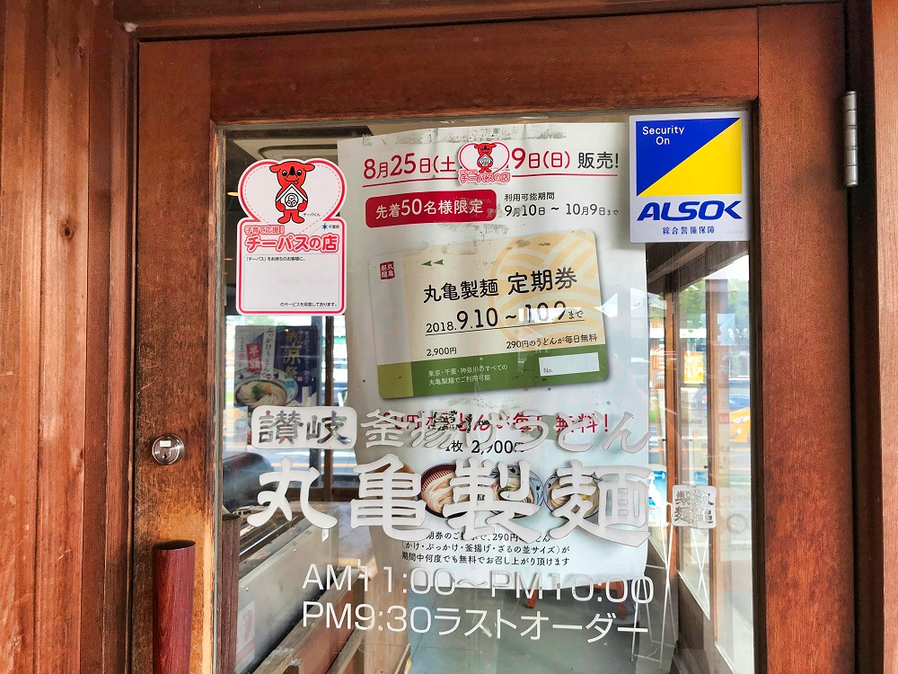 丸亀製麺成田店の入口