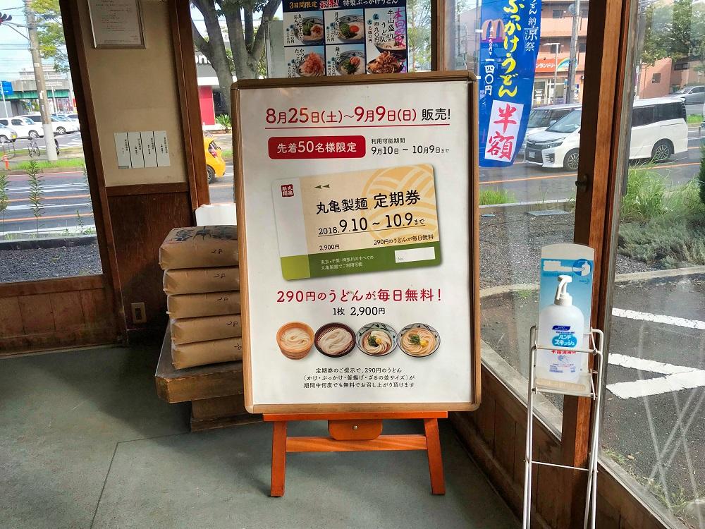 丸亀製麺店内の立て看板