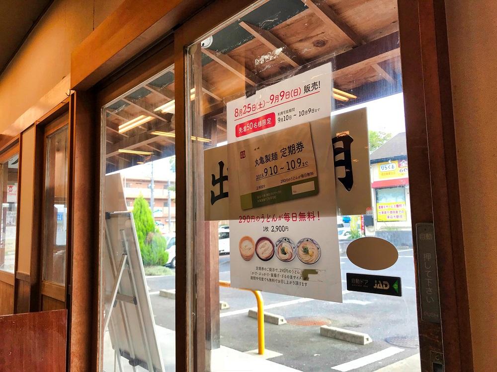 丸亀製麺成田店の出口