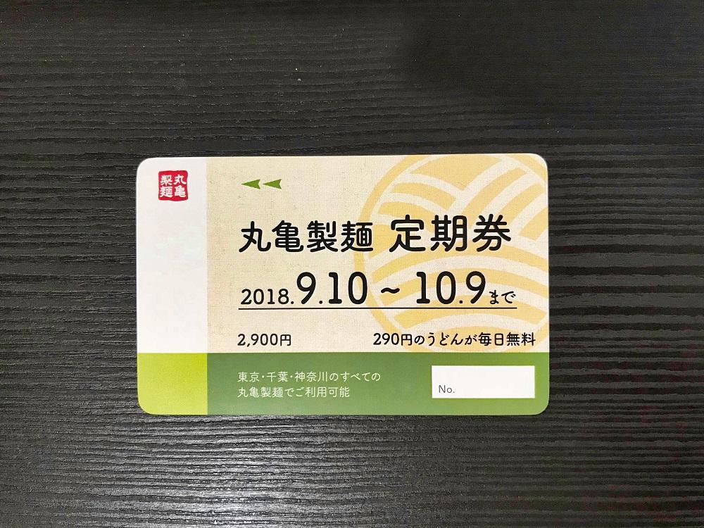 丸亀製麺の定期券