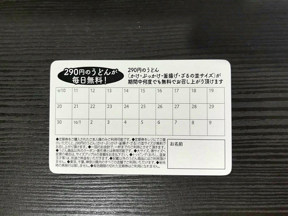 丸亀製麺の定期券の裏面