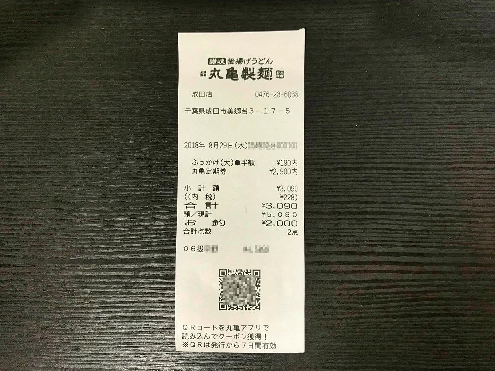 丸亀製麺の定期券を購入したレシート