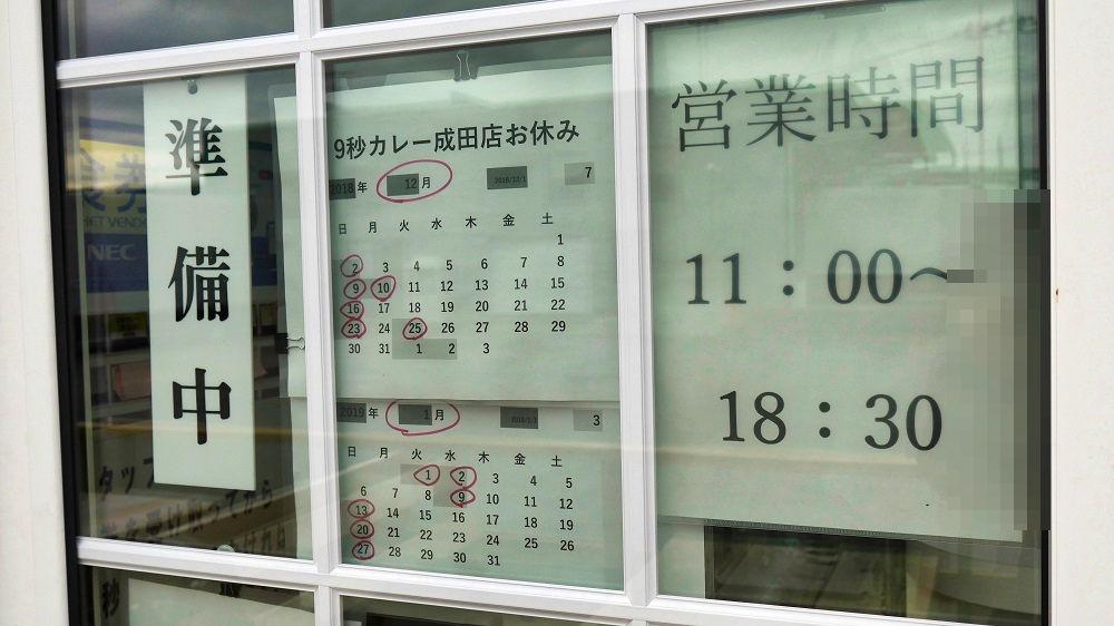 9秒カレー成田三里塚店、1月の休業日情報