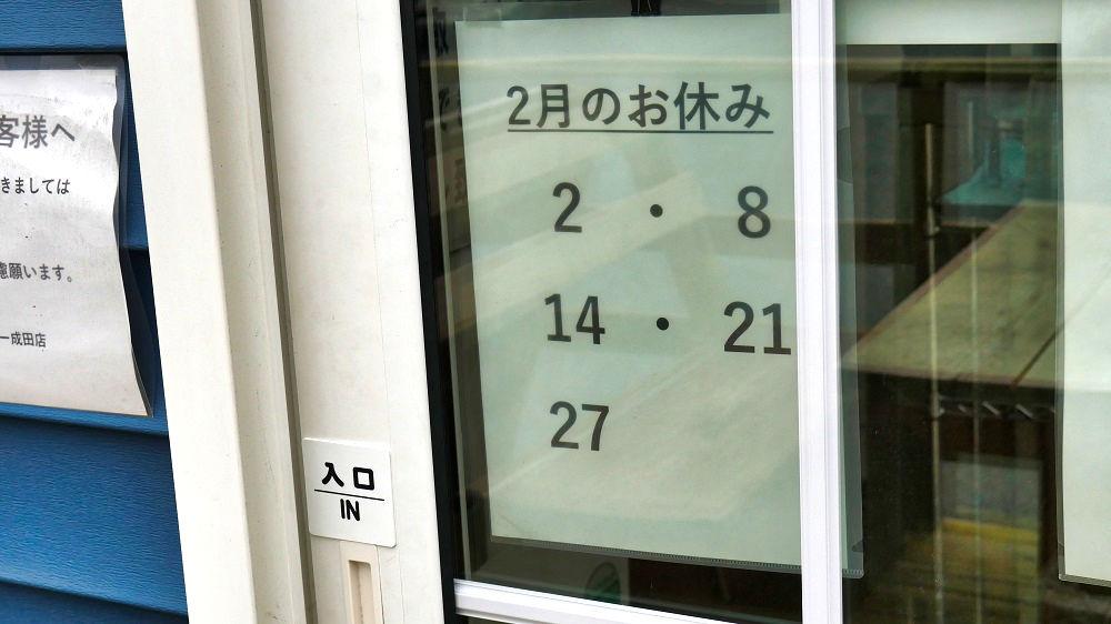 9秒カレー成田三里塚店、2月の休日