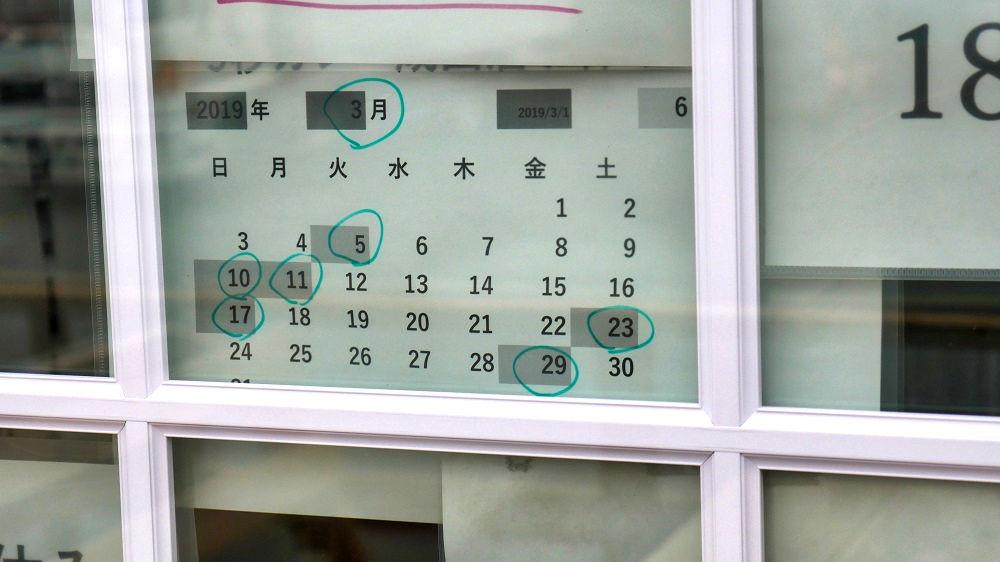 9秒カレー成田三里塚店、3月の休日