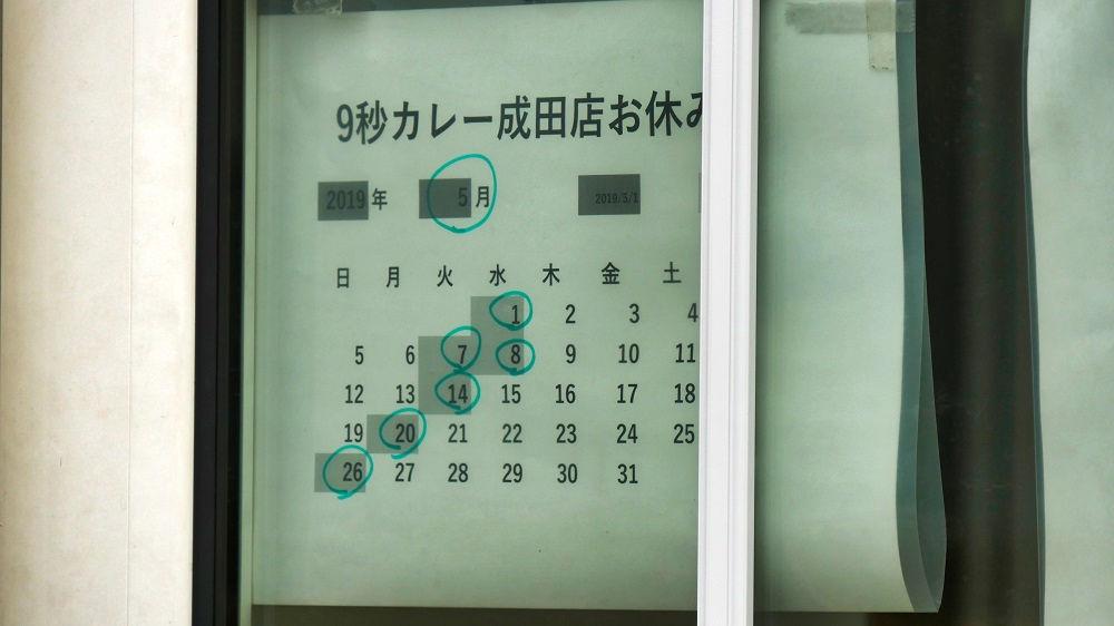 9秒カレー成田三里塚店、5月の定休日