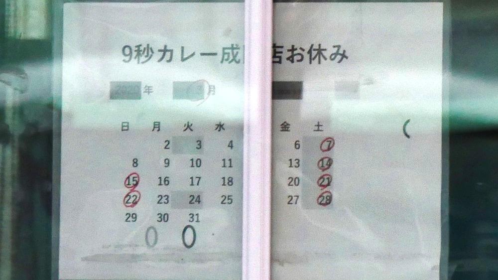 9秒カレー成田三里塚店、3月の営業カレンダー