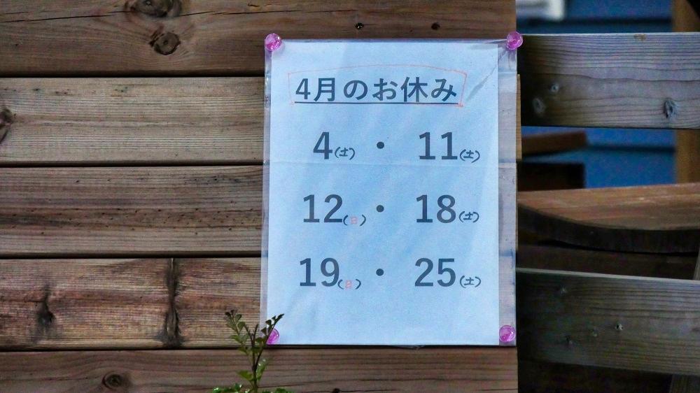 9秒カレー成田三里塚店、4月の定休日が貼り出されていました!