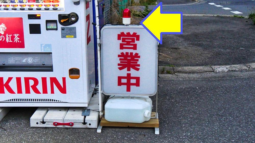 9秒カレー成田三里塚店の営業看板