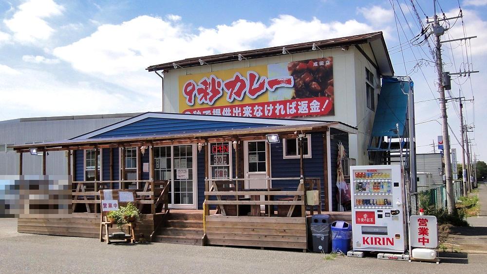 9秒カレー成田三里塚店は営業継続しています。
