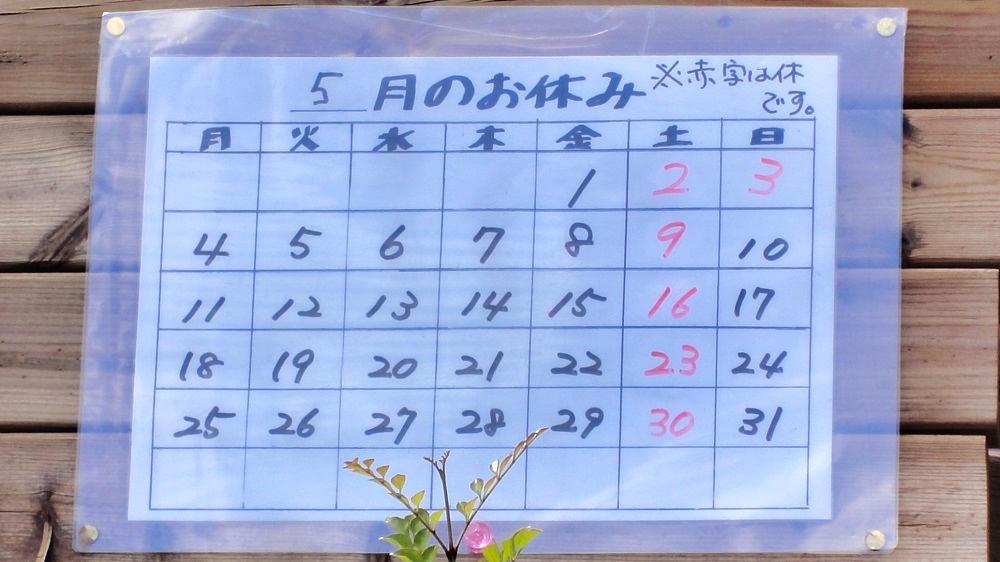 9秒カレー成田三里塚店、5月の定休日は基本的に、土曜日。