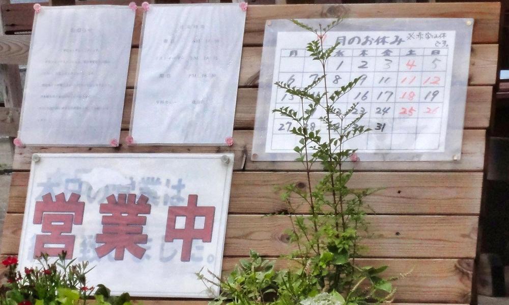 9秒カレー成田三里塚店、7月の休業日情報