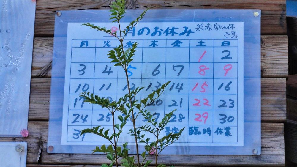 9秒カレー成田三里塚店、8月の定休日