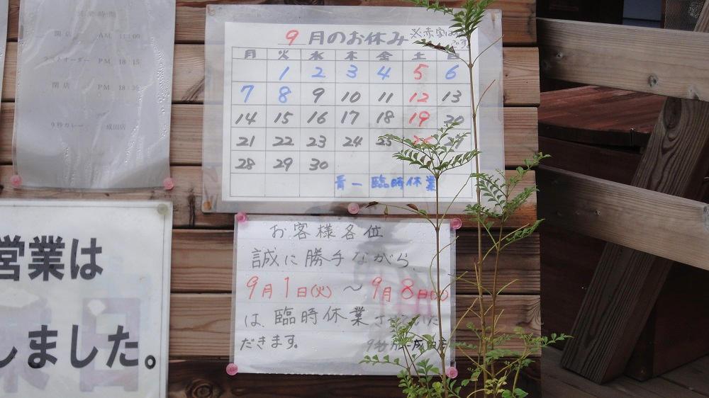 9秒カレー成田三里塚店、9月の定休日