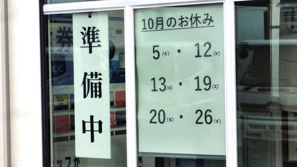 9秒カレー成田三里塚店、10月の休業日情報