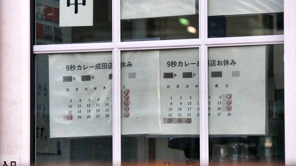 9秒カレー成田三里塚店、11月~12月の定休日