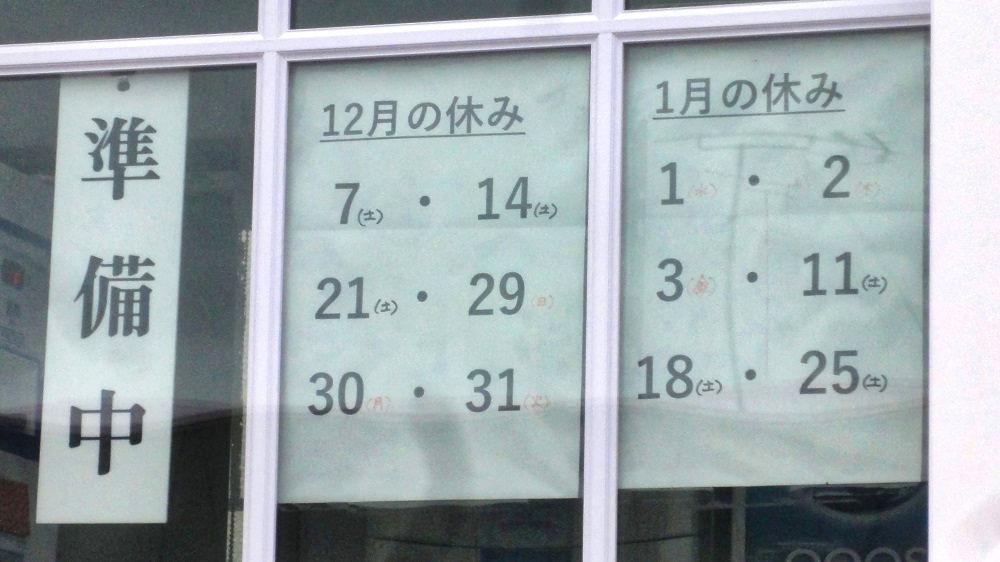 9秒カレー成田三里塚店、1月の定休日が貼り出されていました!