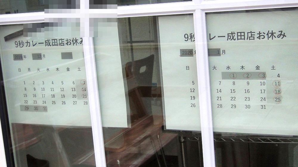 9秒カレー成田三里塚店、1月の定休日