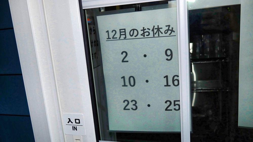 9秒カレー成田三里塚店、12月の休業日情報