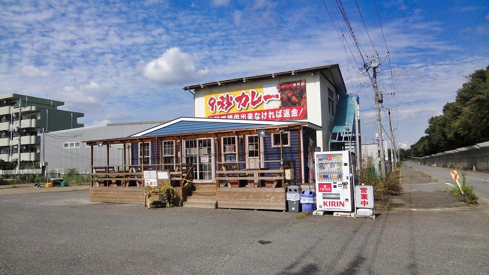 9秒カレー成田三里塚店、10月3日は休業日でした。