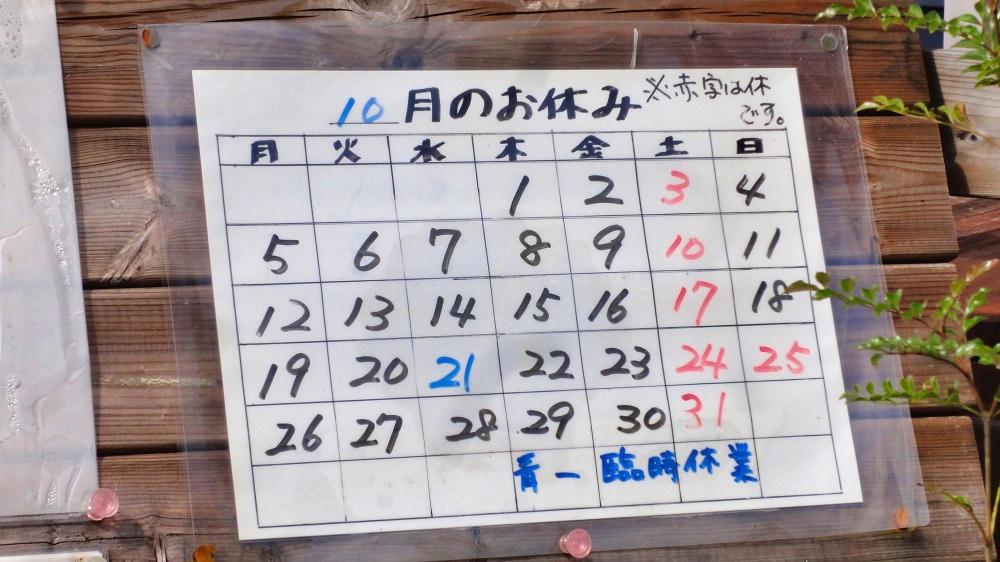 9秒カレー成田三里塚店、10月の定休日