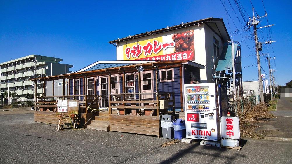 9秒カレー成田三里塚店、10月31日は休業日でした。