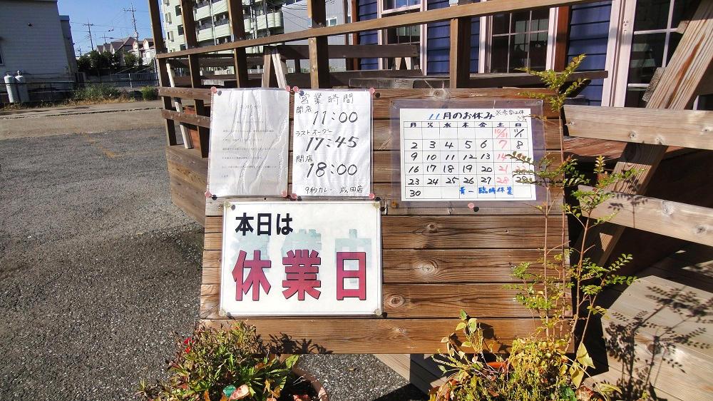 9秒カレー成田三里塚店、11月の定休日