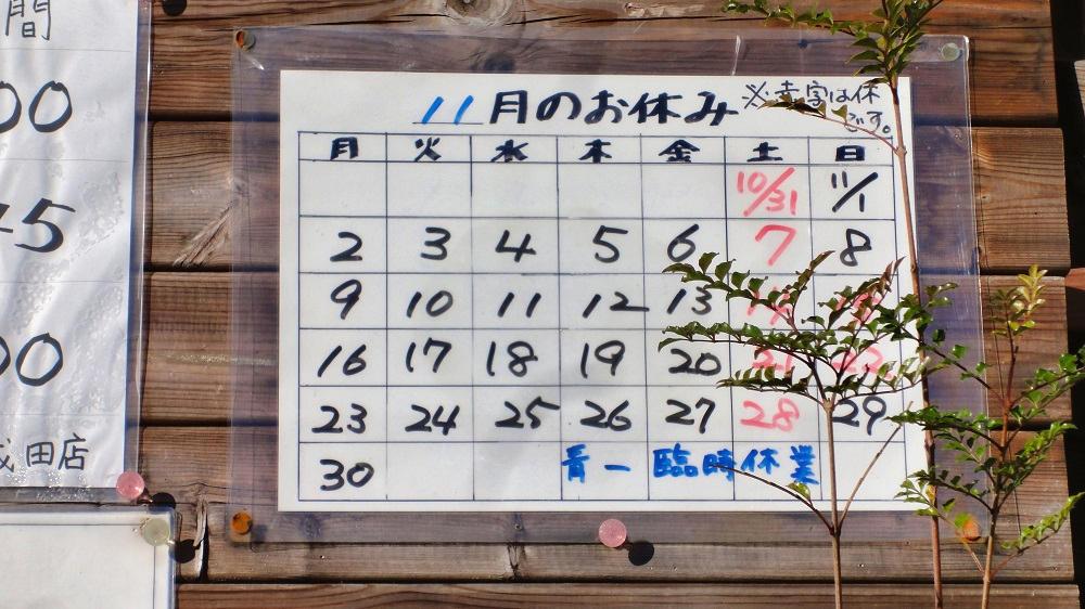 9秒カレー成田三里塚店、11月の定休日は合計6日間です。