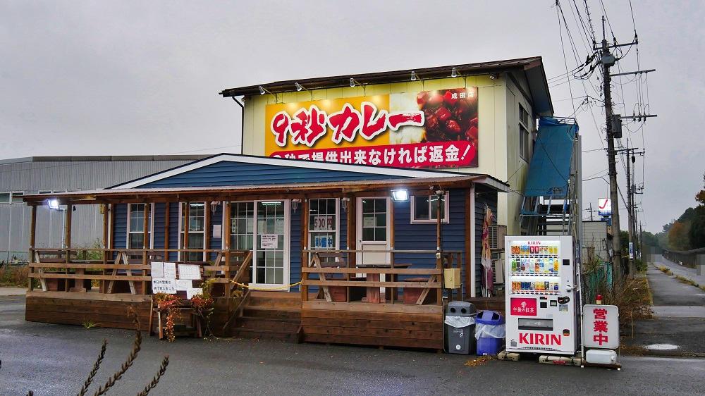 9秒カレー成田三里塚店、12月5日は休業日でした。