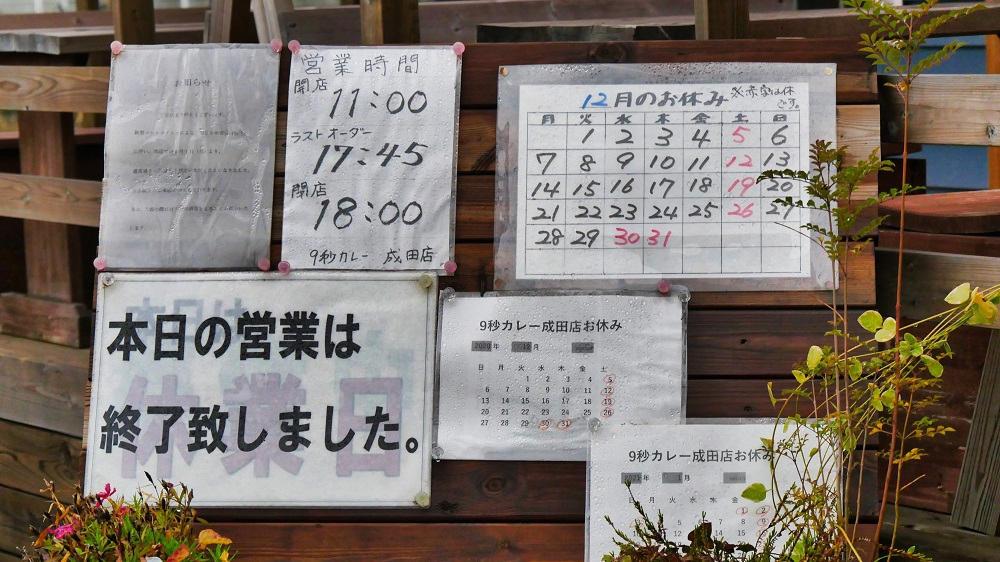9秒カレー成田三里塚店、12月の定休日
