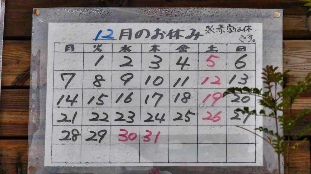 9秒カレー成田三里塚店、12月の定休日は合計6日間です。