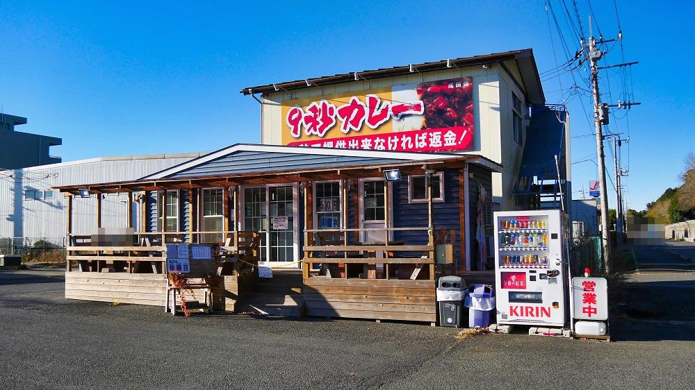 9秒カレー成田三里塚店、12月31日は休業日でした。