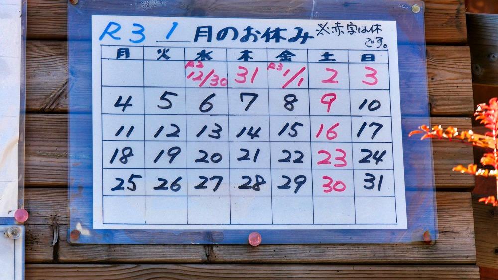 9秒カレー成田三里塚店、1月の定休日は合計7日間です。