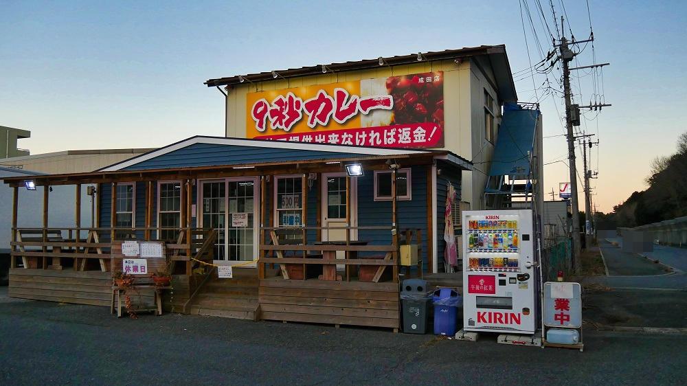 9秒カレー成田三里塚店休業中