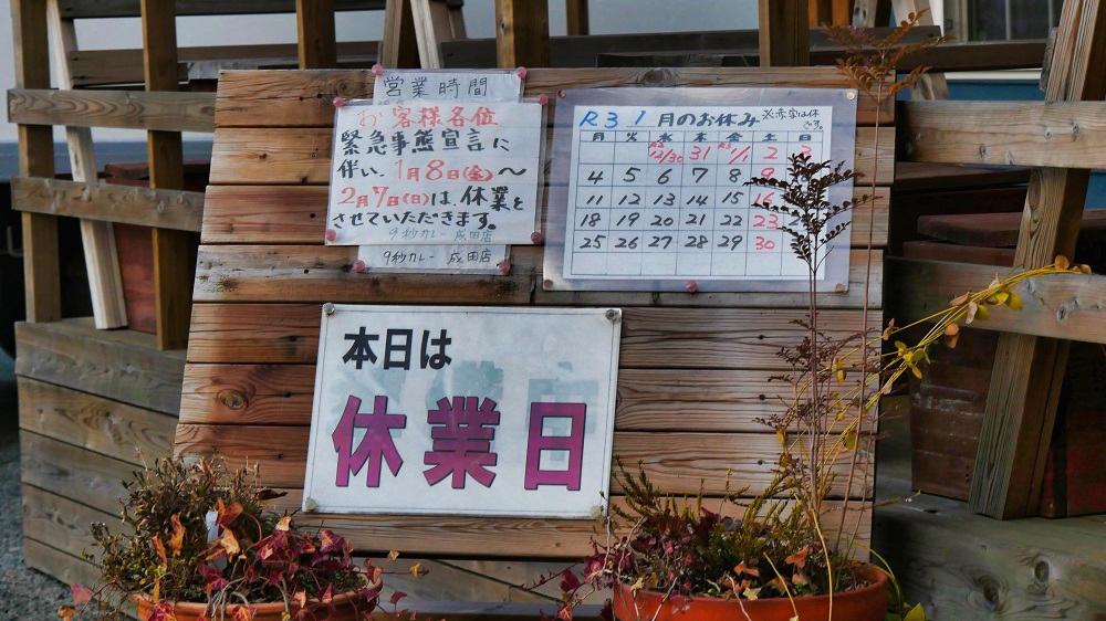 9秒カレー成田三里塚店、休業告知