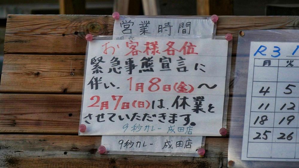 9秒カレー成田三里塚店の休業告知