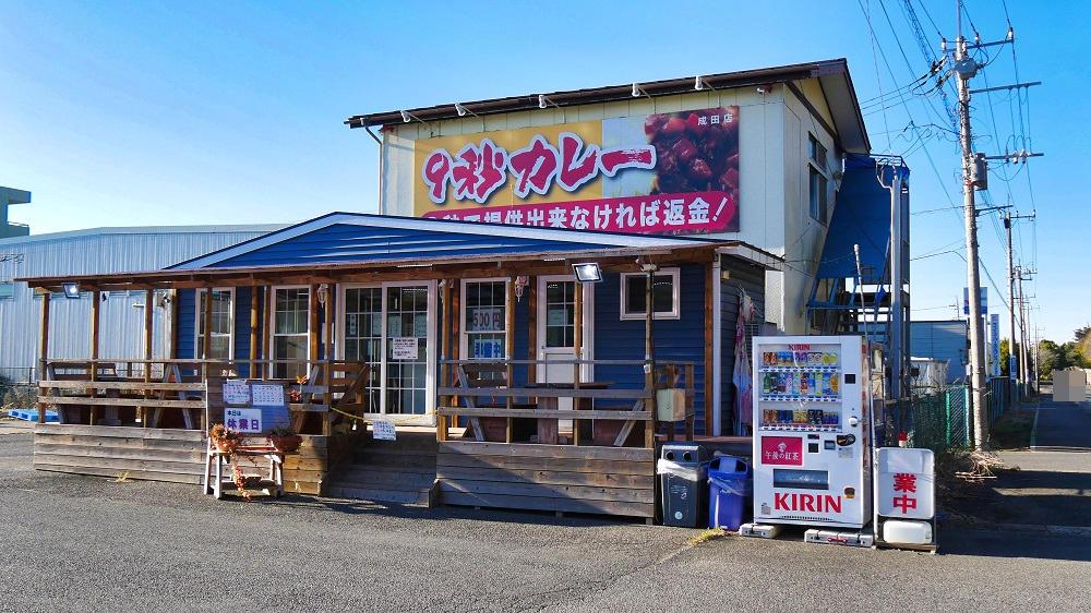 9秒カレー成田三里塚店の休業期間が延長