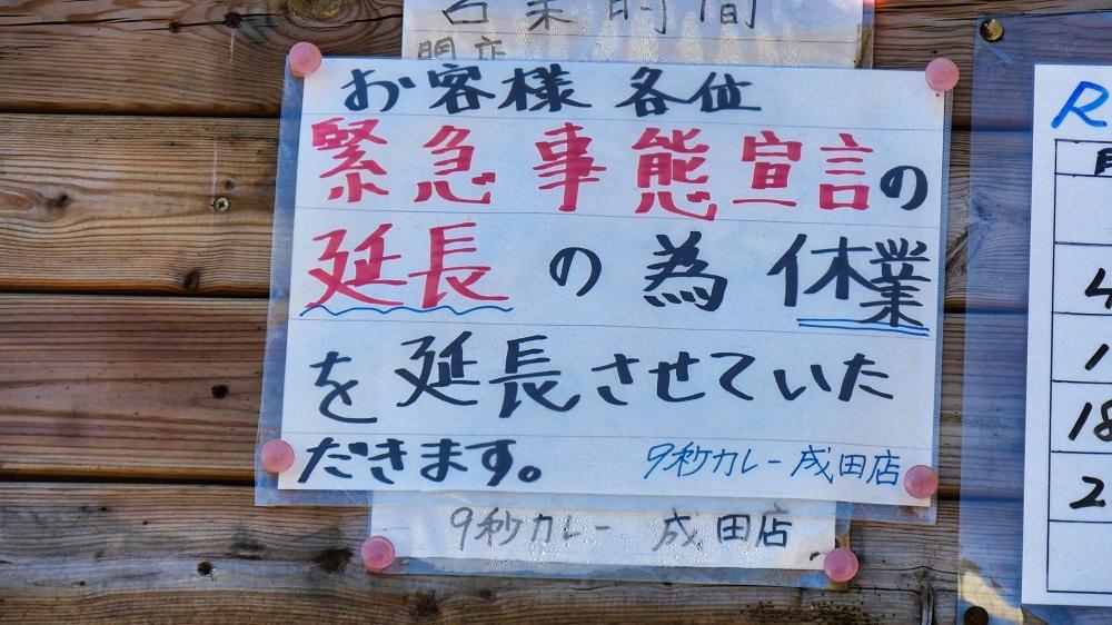 9秒カレー成田三里塚店は緊急事態宣言に伴い休業期間を延長
