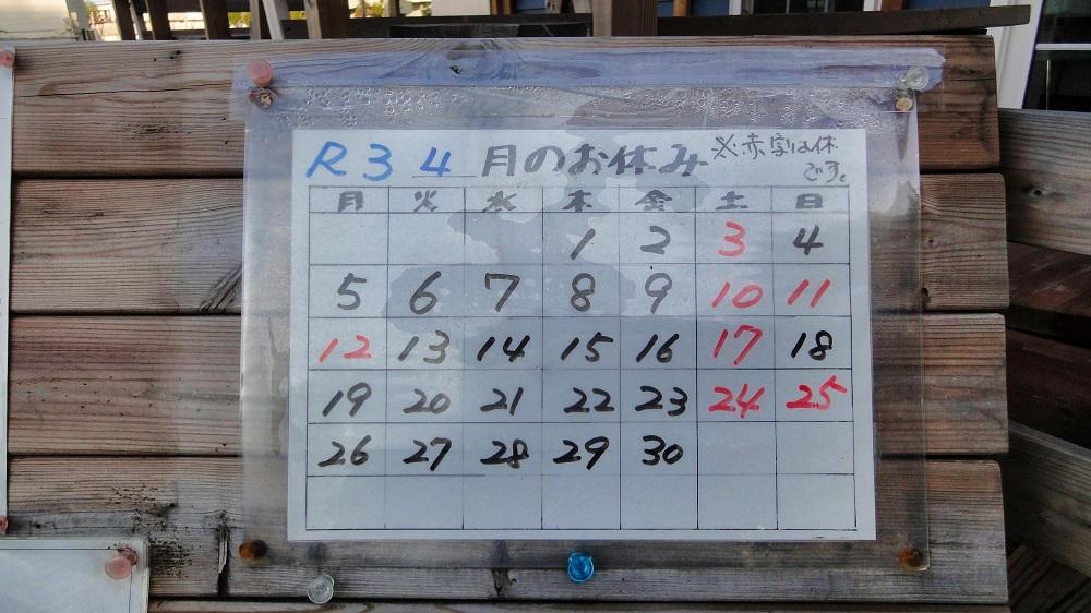 9秒カレー成田三里塚店、4月の定休日は合計7日間です。