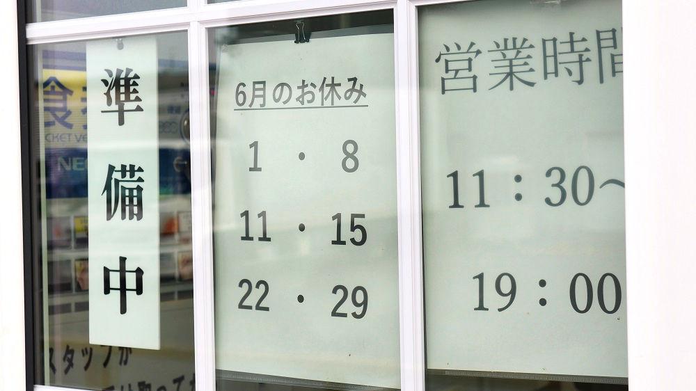 9秒カレー成田三里塚店、6月の定休日