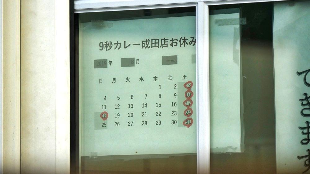 9秒カレー成田三里塚店、7月の定休日