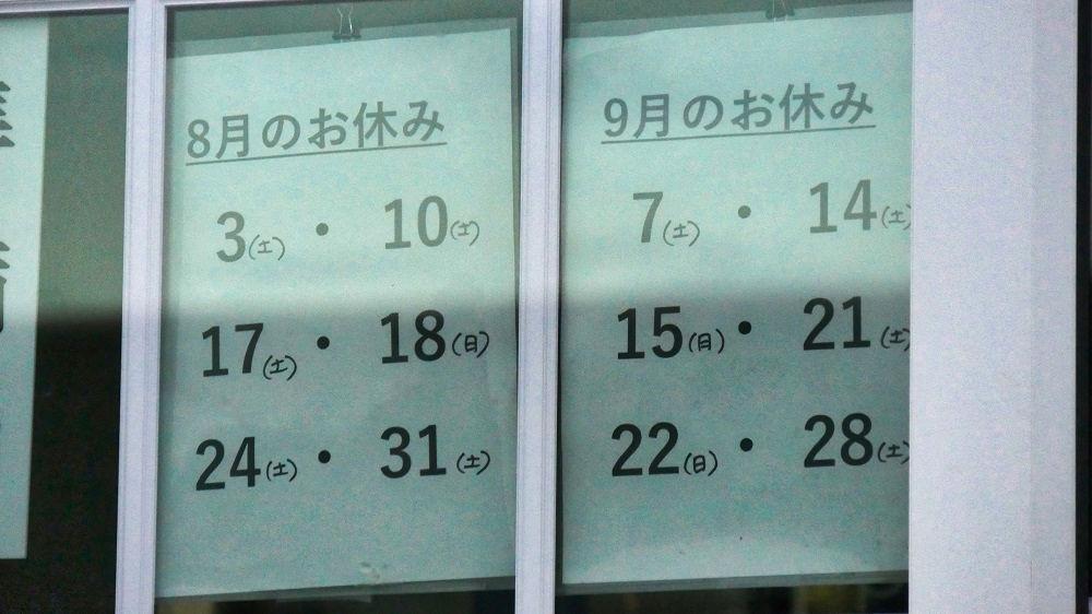9秒カレー成田三里塚店、9月の休業日情報