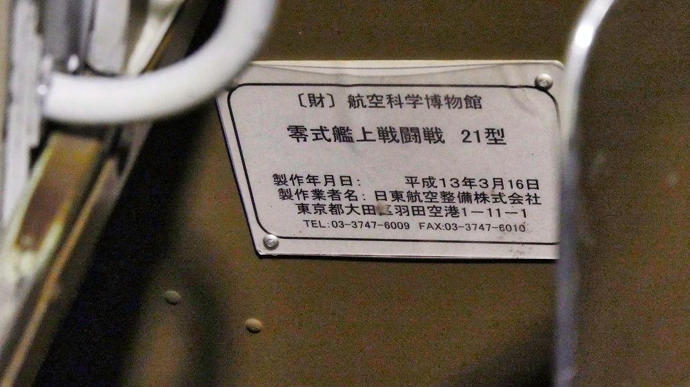 零戦21型機コクピット内のプレート
