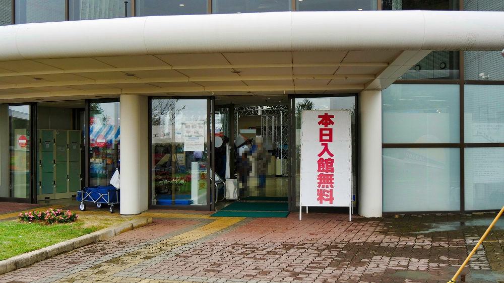 航空科学博物館は本日入館無料!