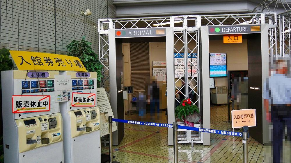 航空科学博物館の入口