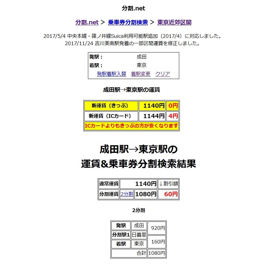 分割.netの計算結果