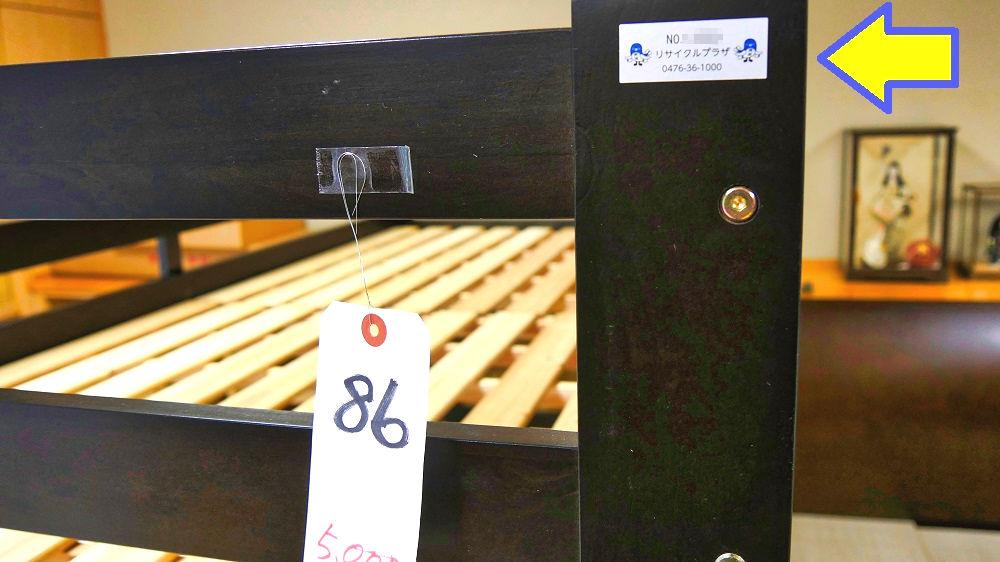 成田市リサイクルプラザの「フリ-マーケットと再生品即売会」の2段ベッド