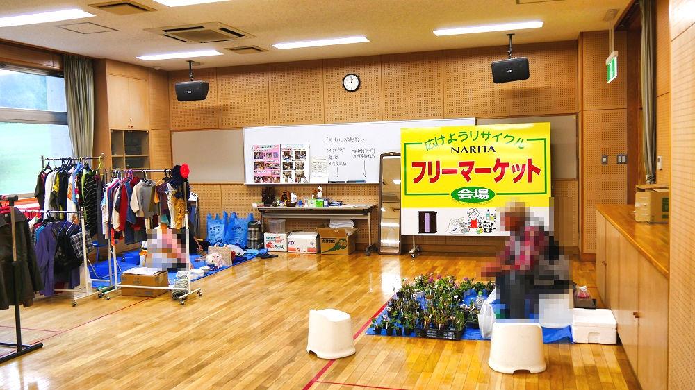 成田市リサイクルプラザの「フリ-マーケットと再生品即売会」2F