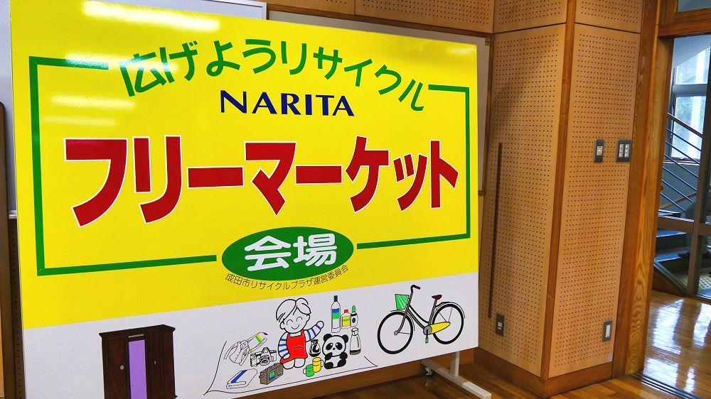 成田リサイクルプラザのフリーマーケット