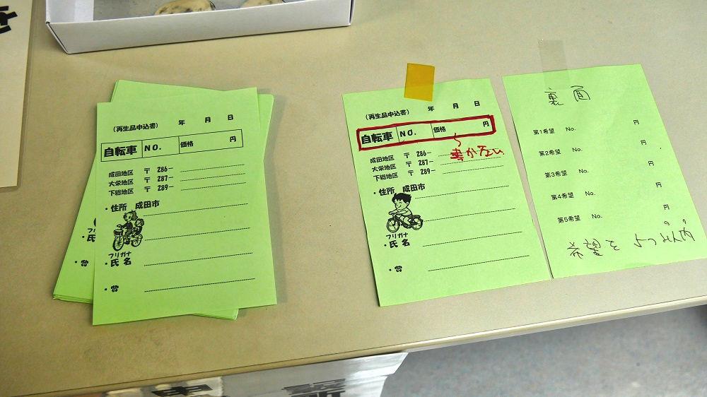 成田市リサイクルプラザの「フリ-マーケットと再生品即売会」申込書